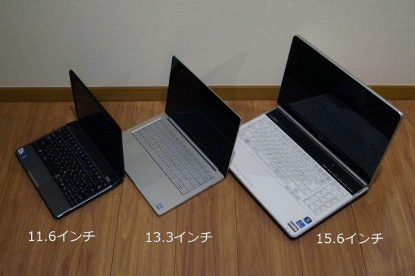 パソコンのインチ数(ディスプレイサイズ)は何を選ぶか?