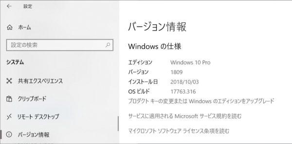 Windows 10 バージョン/ビルド番号の確認方法