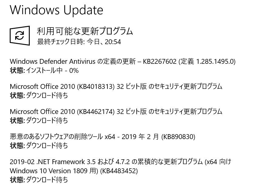 【Windows Update】マイクロソフトが2019年2月の月例パッチをリリース。現時点で大きな不具合報告は無し。IEの脆弱性はすでに悪用の報告もあるので早急に適用を。