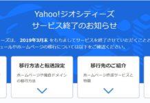 Yahoo!ジオシティーズは2019年3月31日で終了!データのバックアップやホームページの移行はお早めに!