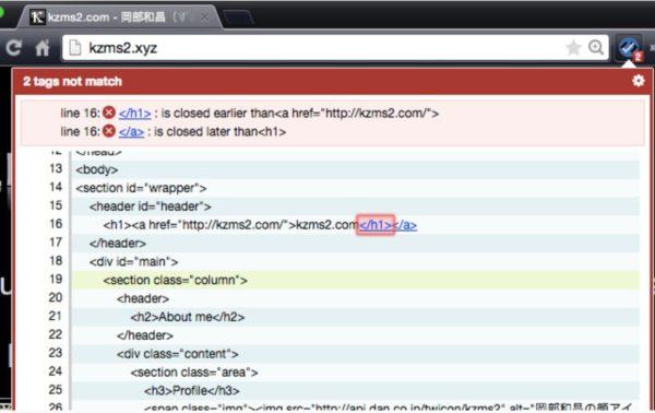 HTMLエラーチェッカー