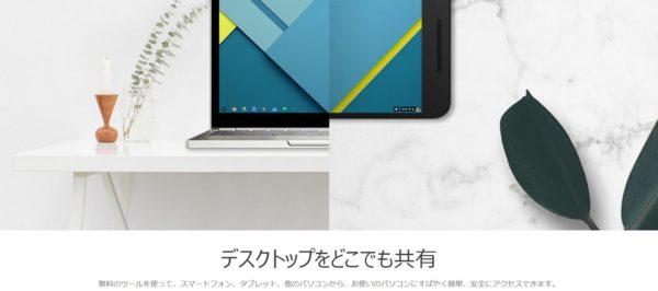 Chrome リモートデスクトップ