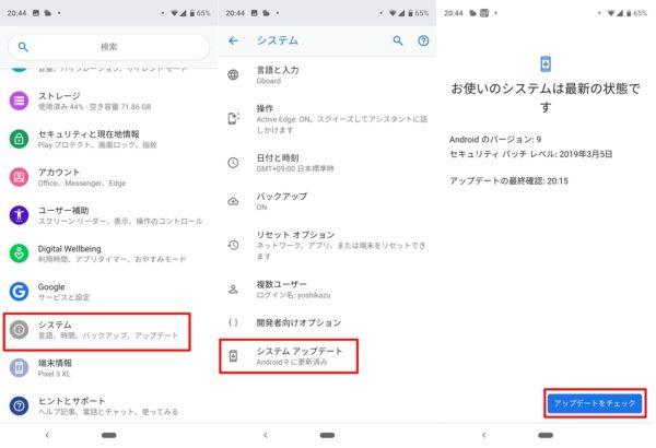 【Android 9】Pixel 3 / 3 XLの手動でのシステムアップデート方法