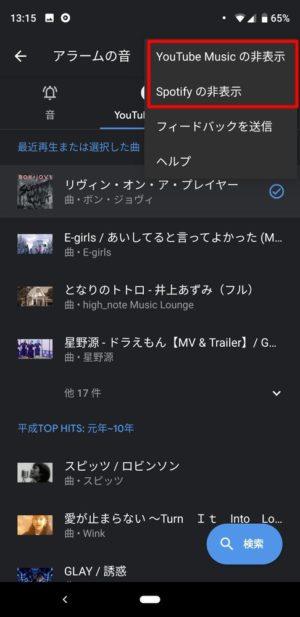 Androidの「時計」アプリで「YouTube Music」の曲をアラームに設定する方法