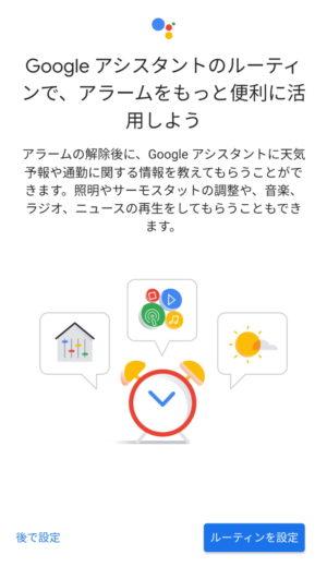 Google アシスタントのルーティンとアラームを連携