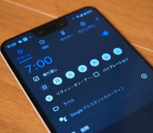 Androidの「時計」アプリで「YouTube Music」の曲がアラーム音として設定可能に!設定方法と朝の目覚めにおすすめの音楽をご紹介!
