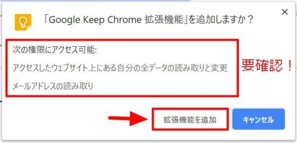 Chromeの拡張機能の追加方法