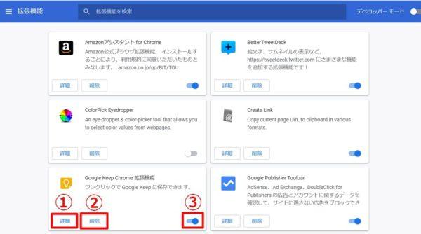 Chromeの拡張機能の削除方法/一時的にオフにする方法