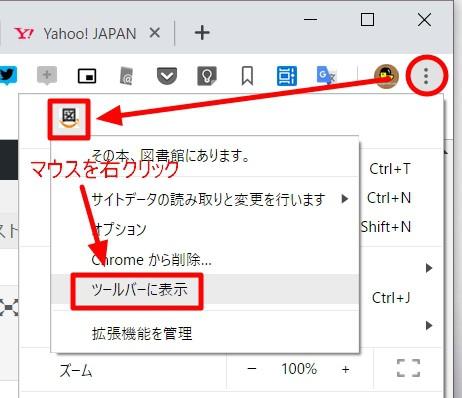 Chromeの拡張機能のアイコンを非表示/表示する方法
