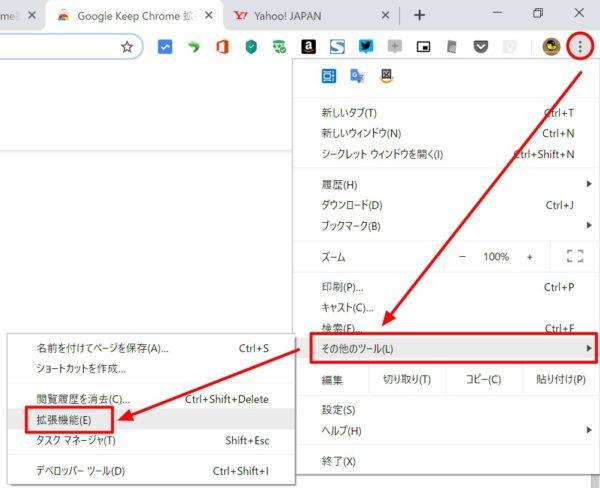 Chromeの拡張機能の削除方法