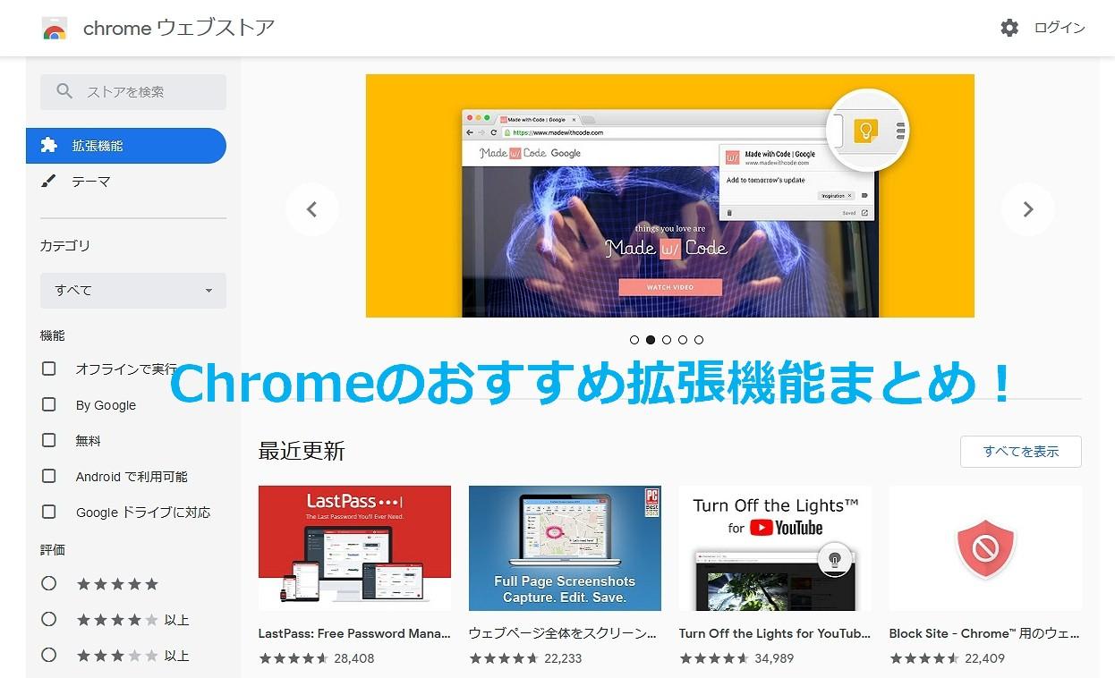 厳選!Chromeのおすすめ拡張機能まとめ!