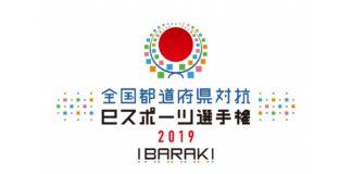 グランツーリスモSPORTの「全国都道府県対抗 eスポーツ選手権2019 IBARAKI」オンラインエントリー開始!茨城県在住者のみ、特別代表としてのエントリーも可能!