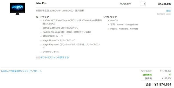 iMac Proは256GBメモリが搭載可能に!