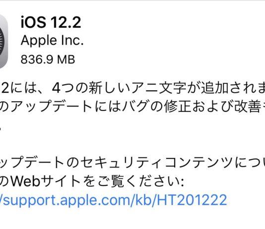 iOS 12.2が配信開始!アニ文字の追加や各種アップデート、脆弱性の修正など。現時点で大きな不具合報告は無し。