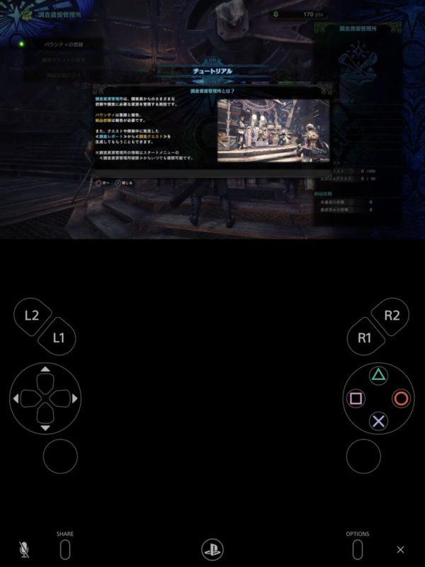 iPhoneやiPadでPS4のリモートプレイで遊ぶ手順/初回設定の流れ解説