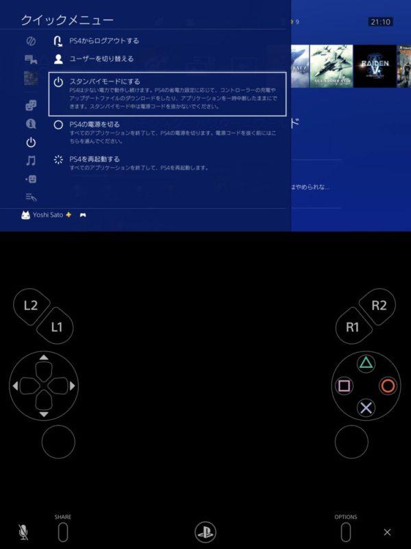 iPhoneやiPadの「PS4 Remote Play」でPS4の電源をオン/オフ/スタンバイにする方法