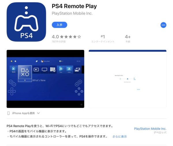 「PS4 Remote Play」アプリの特徴や使用条件など