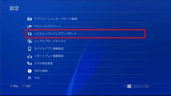 「PS4」を最新のシステムソフトウェアにアップデート