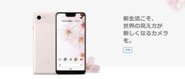 Pixel 3 XL:Googleストアでのセール内容について