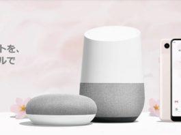 Pixel 3 XLがGoogleストアでセール中!Google HomeとChromecastがもれなく貰える!3月23日まで!