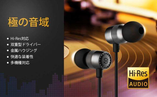 SoundPEATS B90 有線イヤホンを買うとイヤホン充電ケースが無料に!