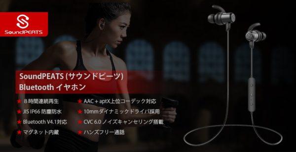 SoundPEATS Q35proがクーポンで40%OFF!