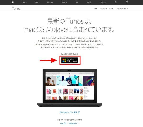 Windows 10:iTunesのダウンロード&インストール方法