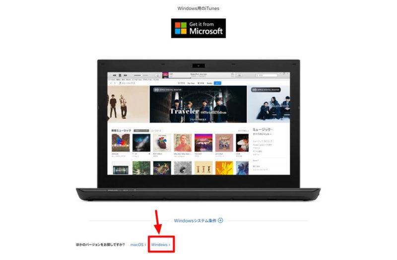 Windows版「iTunes」デスクトップアプリの64bitバージョン、および32bitバージョンダウンロード方法