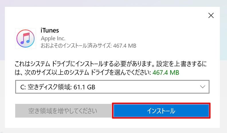 Windows 10 Itunesをダウンロード インストール アップデート アンインストールする方法解説 Enjoypclife Net
