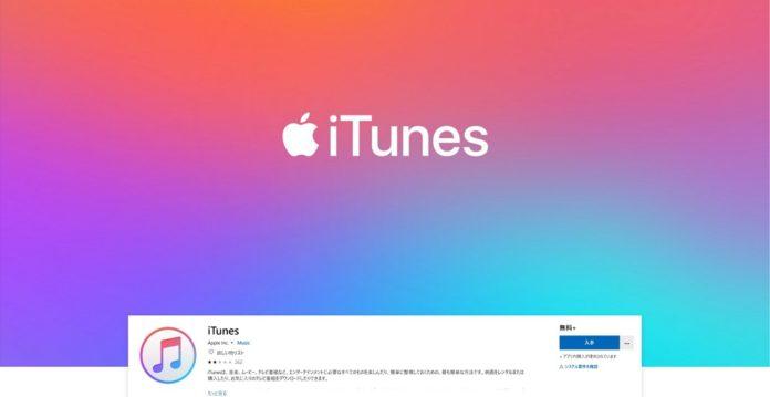 Windows 10:iTunesをダウンロード/インストール/アップデート/アンインストールする方法解説