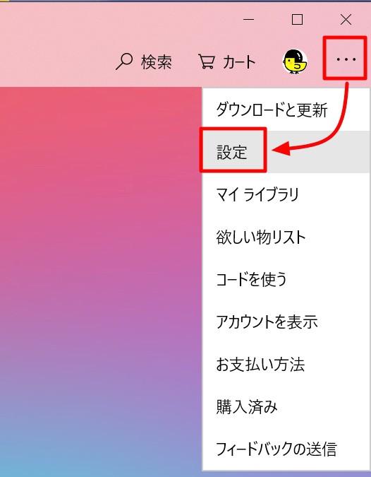 iTunesの最新版へのアップデート方法