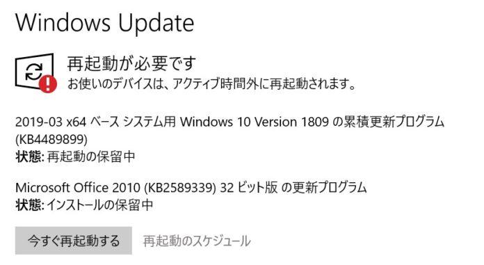 【Windows Update】マイクロソフトが2019年3月の月例パッチをリリース。現時点で大きな不具合報告は無し。