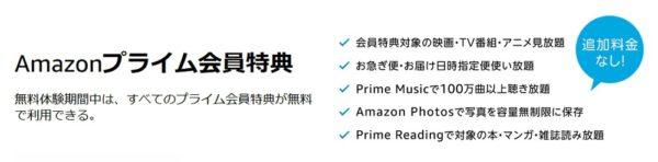 Amazonプライム会費が値上げも、サービス内容を考えればまだまだお得!