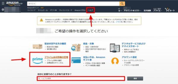 Amazon プライム会員の退会方法