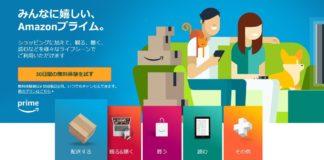 Amazon プライム会費が日本で初の値上げ。年4900円/月500円に。