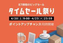 Amazonが「タイムセール祭り」を4月20日から4月23日まで開催中!最大5000ポイント還元キャンペーンへのエントリーもお忘れなく!