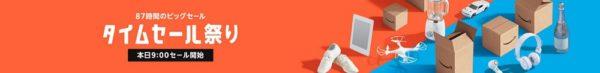 Amazon「タイムセール祭り」が2019年4月20日[土]9:00 - 4月23日[火]23:59まで開催中!