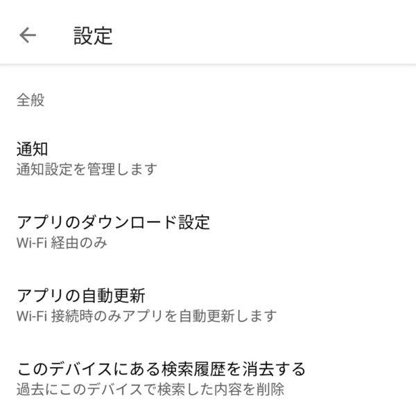 Android 9:Wi-Fi環境を積極的に利用しよう!システムやアプリの更新、音楽や動画の事前ダウンロードなどでモバイル通信量を節約!