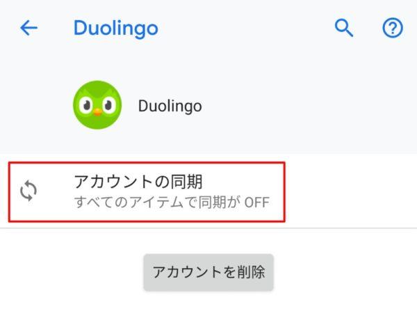 Android 9:アカウントの自動同期設定を見直そう