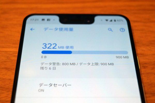 効率的にWi-Fi環境を活用し、Androidスマホのモバイルデータ通信量を1GB未満に抑えましょう!