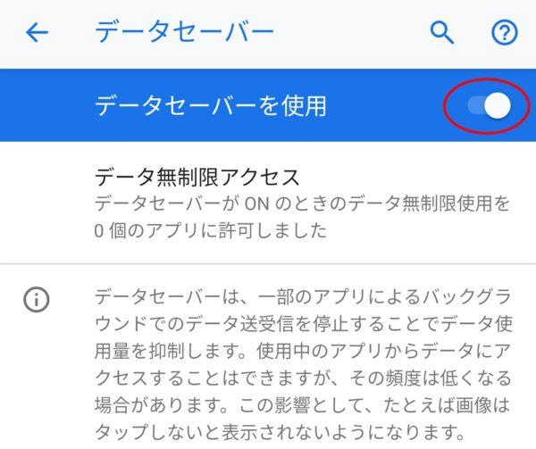 Android 9:データセーバー機能はオンにしておく。