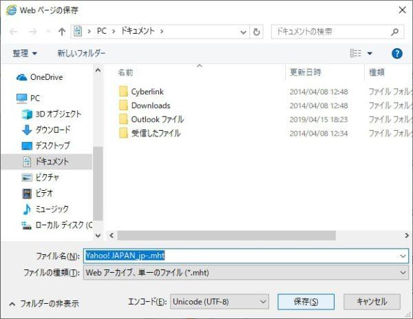 Internet Explorer(IE)にゼロデイ脆弱性。MHT(MHTML)ファイルの処理方法に問題ありか。