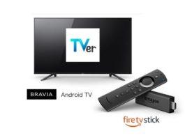 AmazonのFire TVで「TVer」が視聴可能に!民放テレビを見逃した場合に便利ですよ!