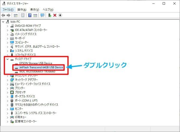 使用中のWindows 10の取り外しポリシーが「クイック削除」になっているか確認する方法