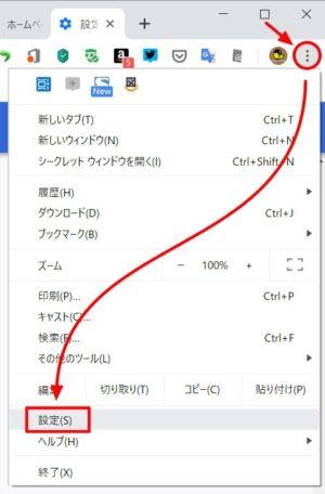 Google Chrome:設定画面の開き方