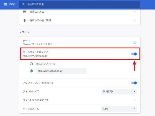 Google Chrome:ホームボタンを常時表示する方法