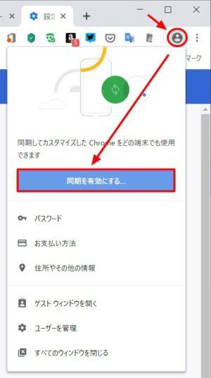 Google Chromeは必ずログインして使用しよう!