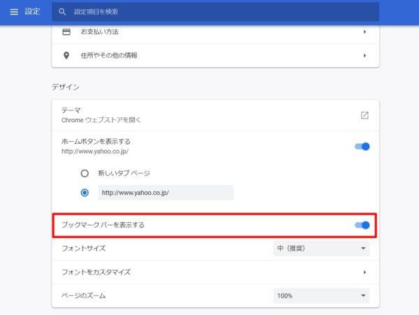 Google Chrome:ブックマークバーを常時表示する方法&ブックマークの登録方法