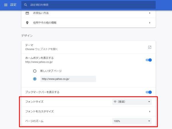 Google Chrome:文字が小さくて読みにくい?それならフォントサイズを変更したり画面のズーム機能を使ってみよう!