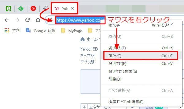 Google Chrome:ホームボタンにYahoo!などの任意のホームページを指定する方法